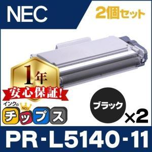 純正同様にお使いいただける NEC PR-L5140-11 ブラック×2 の互換トナーカートリッジで...
