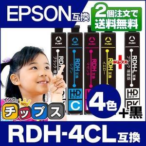 RDH-4CL + RDH-BK-L(リコーダー)エプソン プリンターインク rdh インク 4色セット+黒1本 互換インクカートリッジ PX-048A PX-049A インク