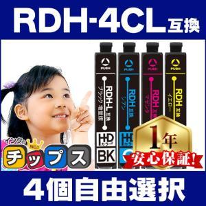 エプソン プリンターインク RDH-4CL (リコーダー ) 4色自由選択 エプソン 互換インクカートリッジ PX-048A PX-049A [RDH-4CL-FREE]