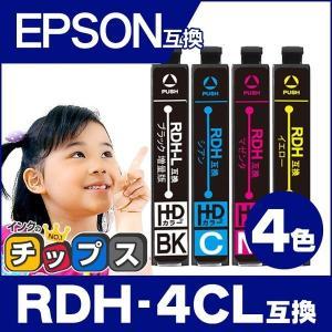 エプソン プリンターインク RDH-4CL (リコーダー) 4色セット rdh インク RDH-BK RDH-C RDH-M RDH-Y 互換インクカートリッジ PX-048A PX-049A インク