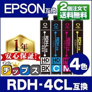 純正同様にお使いいただける エプソン互換 RDH-4CL  (リコーダー)互換 4色セット の互換イ...