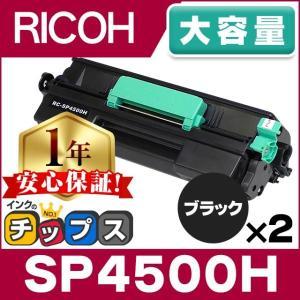 純正同様にお使いいただける リコー SP トナー 4500H ブラック×2 の互換トナーカートリッジ...