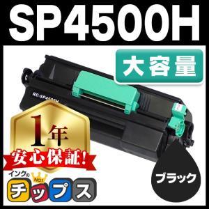 純正同様にお使いいただける リコー SP トナー 4500H ブラック の互換トナーカートリッジです...