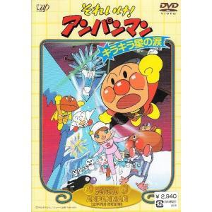 それいけ!アンパンマン キラキラ星の涙 [DVD](中古品)