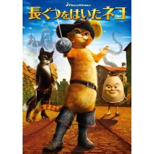 長ぐつをはいたネコ [DVD](中古品)