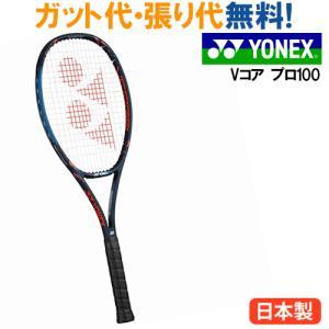 30%OFF ヨネックス  Vコア プロ100 18VCP100 2018SS テニス 当店指定ガッ...