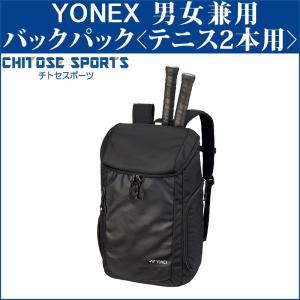 ヨネックスバックパック<テニス2本用> BAG1858バドミ...