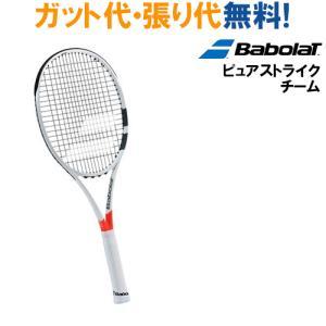 バボラ ピュアストライク チーム PURE STRIKE TEAM BF101317  硬式 テニス...