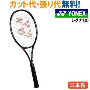 ヨネックス REGNA100 レグナ100 RGN100 テニス ラケット 硬式 YONEX 201...
