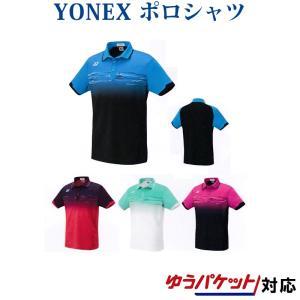 ヨネックス ゲームシャツ(フィットスタイル) 10257 メンズ 2018SS バドミントン テニス ゆうパケット(メール便)対応 在庫品