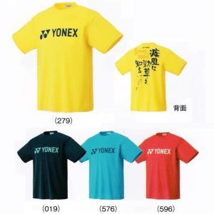 ヨネックスUNI ドライTシャツ16299Yバドミントン テニス ウエアユニセックス メンズYONEX 2017年春夏モデル ゆうパケット(メール便)対応 受注会限定 在庫品