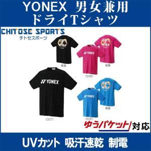 ヨネックス ドライTシャツ 16353Y メンズ 2018SS バドミントン テニス ゆうパケット(メール便)対応 在庫品