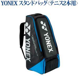 ヨネックス  PROシリーズ スタンドバッグ(リュック付) テニス2本用 BAG1809  バドミン...