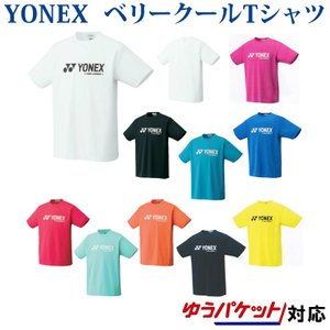 ヨネックス ベリークールTシャツ ユニセックス 16201 ゆうパケット(メール便)対応 メール便2点まで バドミントン テニス ソフトテニス ウェア 半袖