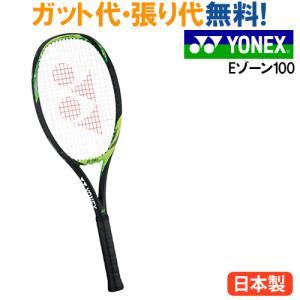 ヨネックスEゾーン100 EZONE 100 17EZ100テニス ラケット 硬式 オールラウンドモデルYONEX 2017年秋冬モデル 送料無料当店指定ガットでのガット張り無料 在庫品|chispo