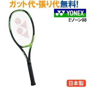 ヨネックスEゾーン98 EZONE 98 17EZ98テニス ラケット 硬式 コントロールモデルYONEX 2017年秋冬モデル 送料無料当店指定ガットでのガット張り無料 在庫品|chispo