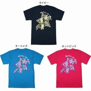 ミズノ 限定Tシャツ 勇気凛凛 32JAE703    オールスポーツ  文字Tシャツ 部活Tシャツ ユニセックス 半袖 MIZUNO 2017AW  在庫品|chispo