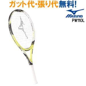 ミズノ ピーダブリュー110エル PW110L63JTH74038テニス ラケット 硬式 mizuno送料無料 当店指定ガットでのガット張り無料 取寄品|chispo