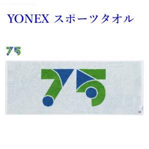 ヨネックス 創業75周年モデル スポーツタオル AC1001A 2021SS|chispo