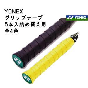 ヨネックス ウェットスーパーグリップ5本入詰め替え用 AC102-5 (バドミントン・テニス用)  メール便6点まで ゆうパケット(メール便)対応