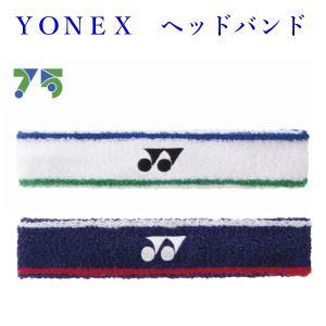 ヨネックス 創業75周年モデル ヘッドバンド AC441A ゆうパケット(メール便)対応 バドミントン テニス ソフトテニス|chispo