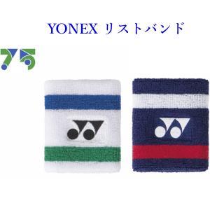ヨネックス 創業75周年モデル リストバンド(1ヶ入) AC491A 2021SS バドミントン テニス ソフトテニス ゆうパケット(メール便)対応|chispo