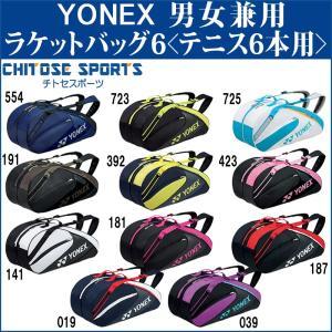 ヨネックス ラケットバッグ6(リュック付) テニス6本用  BAG1732R タイムセール バドミン...