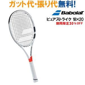 バボラ ピュアストライク 18×20 PURE STRIKE 18×20 BF101314 テニス ラケット 日本国内正規品 タイムセール  セール chispo