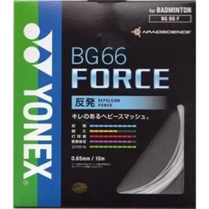 【バドミントン ガット】ヨネックス BG66フォース(BG66F) 在庫品|chispo