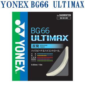 【バドミントン ガット】ヨネックス BG66アルティマックス(BG66UM) 在庫品|chispo