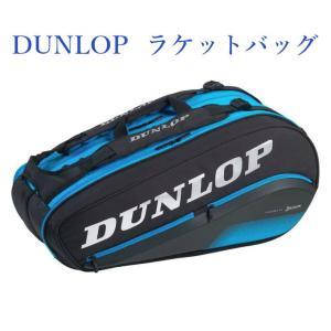 ダンロップ ラケットバッグ(ラケット8本収納可) DTC-2085 2020AW テニス ソフトテニス|chispo