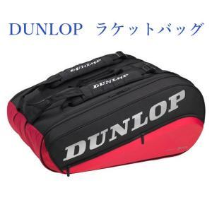 ダンロップ ラケットバッグ(ラケット12本収納可) DTC-2180 2021SS テニス ソフトテニス|chispo