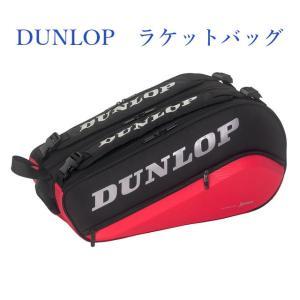 ダンロップ ラケットバッグ(ラケット2本収納可) DTC-2182 2021SS テニス ソフトテニス|chispo