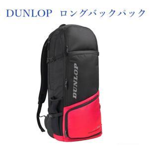 ダンロップ ロングバックパック(ラケット2本収納可) DTC-2183 2021SS テニス ソフトテニス|chispo