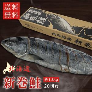 北海道 日高産 新巻鮭 姿 切り身 1本 約1.8kg 冷凍 真空包装 送料無料 さけ サケ しゃけ サーモン|chispo