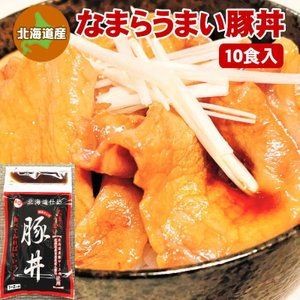 豚丼 たれ付き10食セット 150g×10袋 北海道 長沼ジンギスカン 豚丼の具 十勝 帯広 名物 送料無料 クール冷凍便|chispo