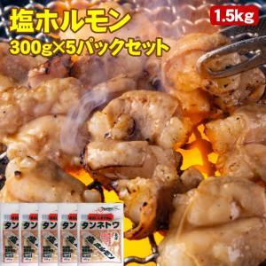 塩ホルモン 300g×5パックセット 焼肉 味付けホルモン 豚ホルモン 送料無料 長沼じんぎすかん タンネトウ 北海道加工|chispo
