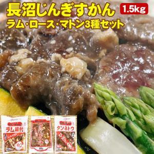味付ジンギスカン 1.5kg ラム・ロース・マトン 500g×3パック 食べ比べセット 北海道 長沼じんぎすかん 送料無料|chispo
