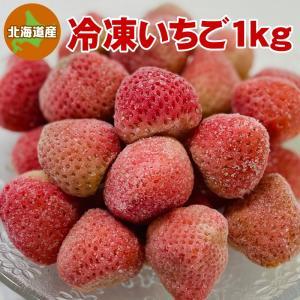 国産 冷凍いちご 訳あり すずあかね 1kg 北海道産 夏いちご 冷凍イチゴ ヘタなし 送料無料|chispo