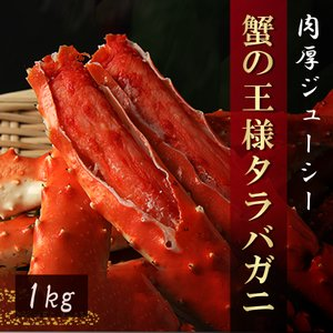 タラバガニ ビードロカット 1kg ボイル 冷凍 送料無料 ロシア産 ハーフカット たらばがに タラバカニ 蟹 かに|chispo