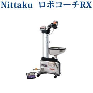 〇返品・交換不可 〇メーカー直送品 ニッタク ロボコーチRX NT3015 卓球 コート用品