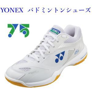ヨネックス  パワークッション65Z2 SHB65ZA-011 メンズ ユニセックス 2021SS|chispo