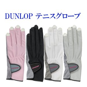 ダンロップ グローブ〈ネイルスルータイプ〉(両手セット) TGG-0118W レディース テニス 2...