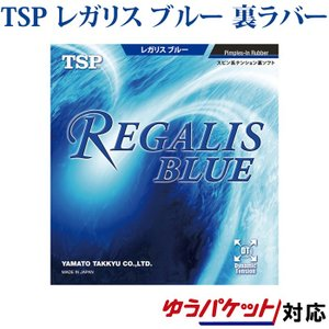 TSP レガリス ブルー 020066 ゆうパケット対応 2018SS 卓球 取寄品 日本製の最先端...