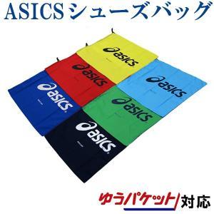 アシックス シューズ袋L TZS987 ゆうパケット(メール便)対応 在庫品