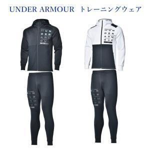 20%OFFクーポン付 アンダーアーマー UAハイブリッド ニットジャケット・パンツ上下セット 1371115-1371116 メンズ 2021AW|chispo