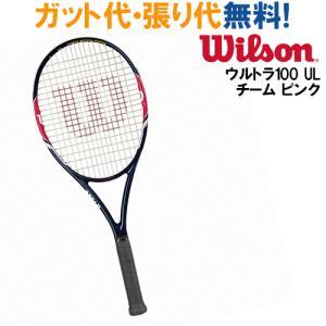 ウイルソン  ULTRA 100 UL TEAM PINK ウルトラ 100 UL チーム ピンク WRT736110x  テニス ラケット 硬式 日本国内正規品 Wilson2017年春夏モデル 在庫品|chispo