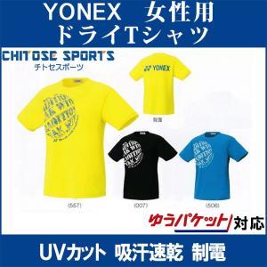 ヨネックス ドライTシャツ 16337Yレディース 2018SS バドミントン テニス ゆうパケット(メール便)対応 在庫品
