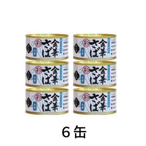木の屋石巻水産 金華さば彩 水煮 170g 6缶|chitoseya