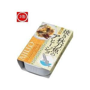 高木商店  焼き秋刀魚のアヒージョ 100g 3缶|chitoseya